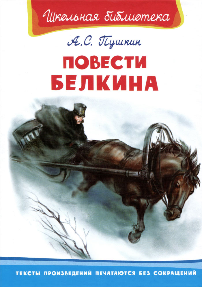 А. С. Пушкин Повести Белкина александр пушкин the tales of the late ivan petrovich belkin повести белкина