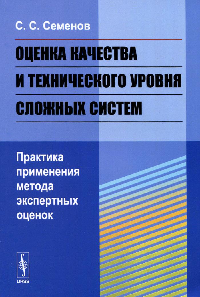 Оценка качества и технического уровня сложных систем. Практика применения метода экспертных оценок. С. С. Семенов