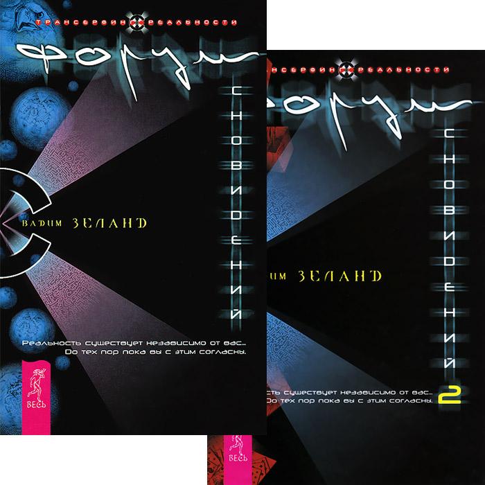 Вадим Зеланд Форум сновидений (комплект из 2 книг) оверлок бытовой какой форум