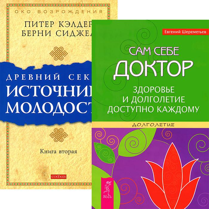Сам себе доктор. Здоровье и долголетие доступно каждому. Древний секрет источника молодости. Книга 2 (комплект из 2 книг)