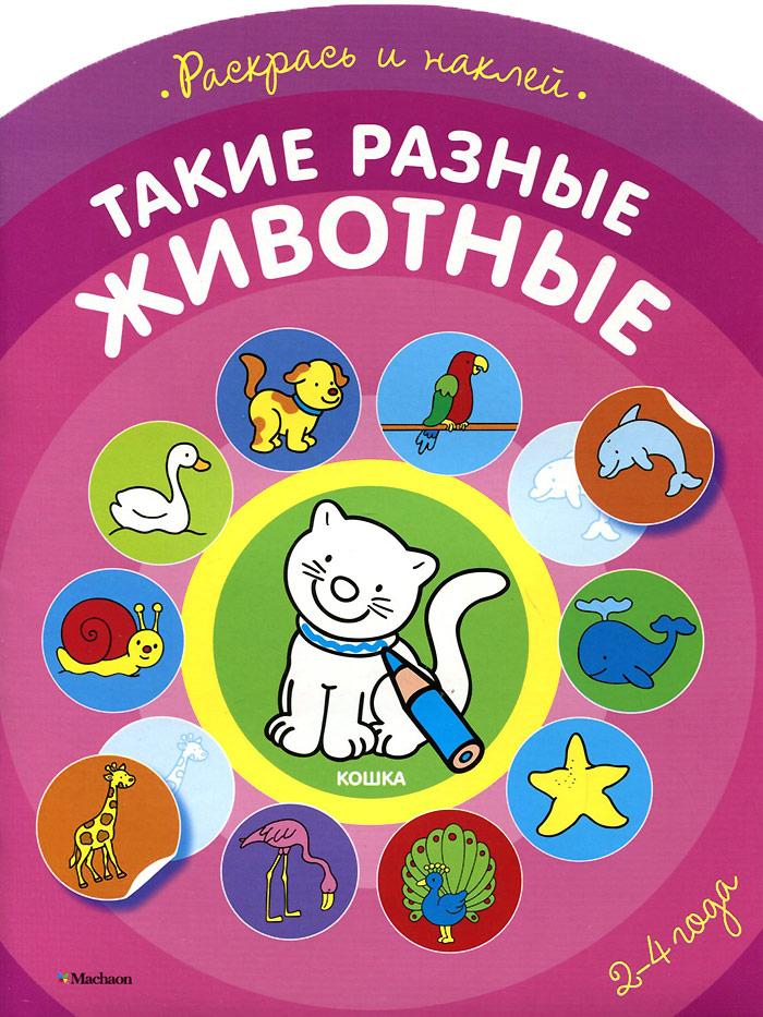 Такие разные животные. Раскрась и наклей (+ наклейки) детские наклейки мозаика синтез кружочки наклей правильно