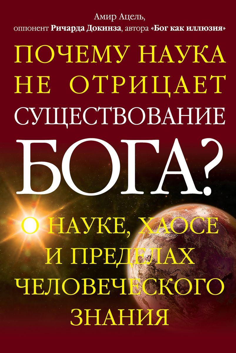 Амир Ацель Почему наука не отрицает существование Бога? вера образованных людей символ веры с толкованием