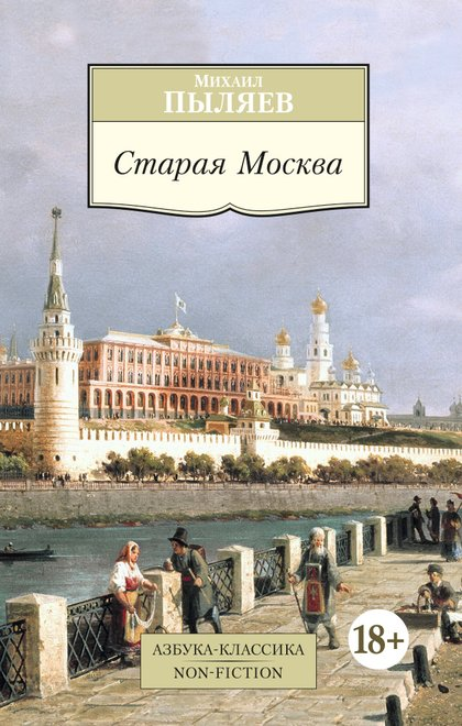 Михаил Пыляев Старая Москва