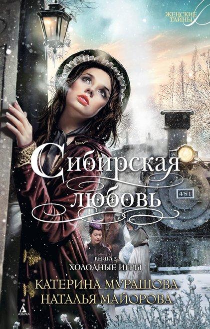 Катерина Мурашова, Наталья Майорова Сибирская любовь. Книга 2. Холодные игры