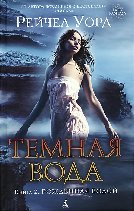 Рейчел Уорд Темная вода. Книга 2. Рожденная водой