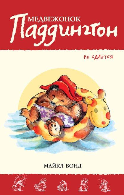 Майкл Бонд Медвежонок Паддингтон не сдается ISBN: 978-5-389-09196-2 бонд м все о медвежонке паддингтоне новые небывалые истории