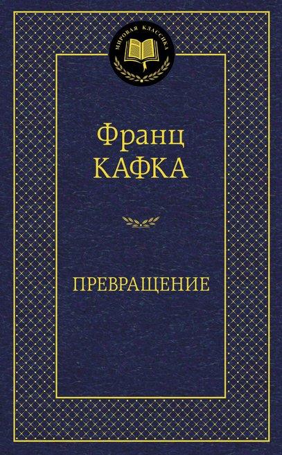 Франц Кафка Превращение франц кафка он записи 1920 года