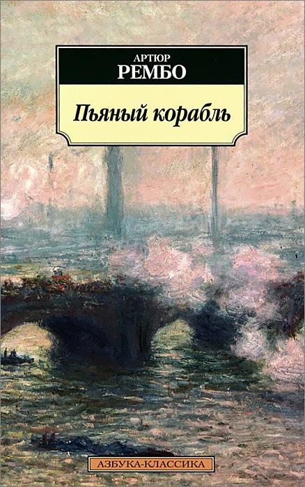 Артюр Рембо Пьяный корабль павловские ножи рембо