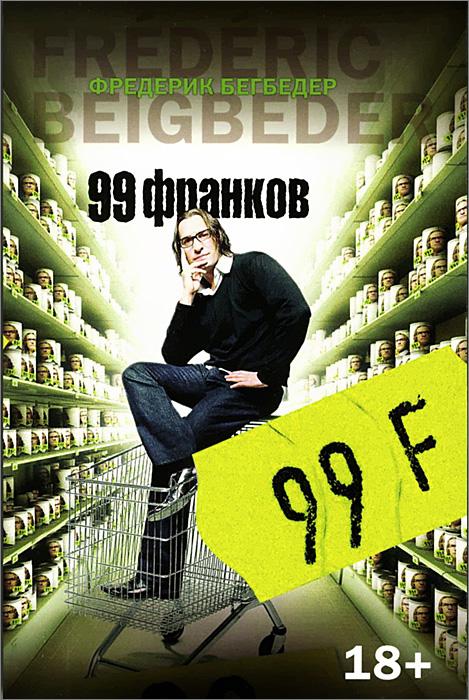 Фредерик Бегбедер 99 франков основы рекламы