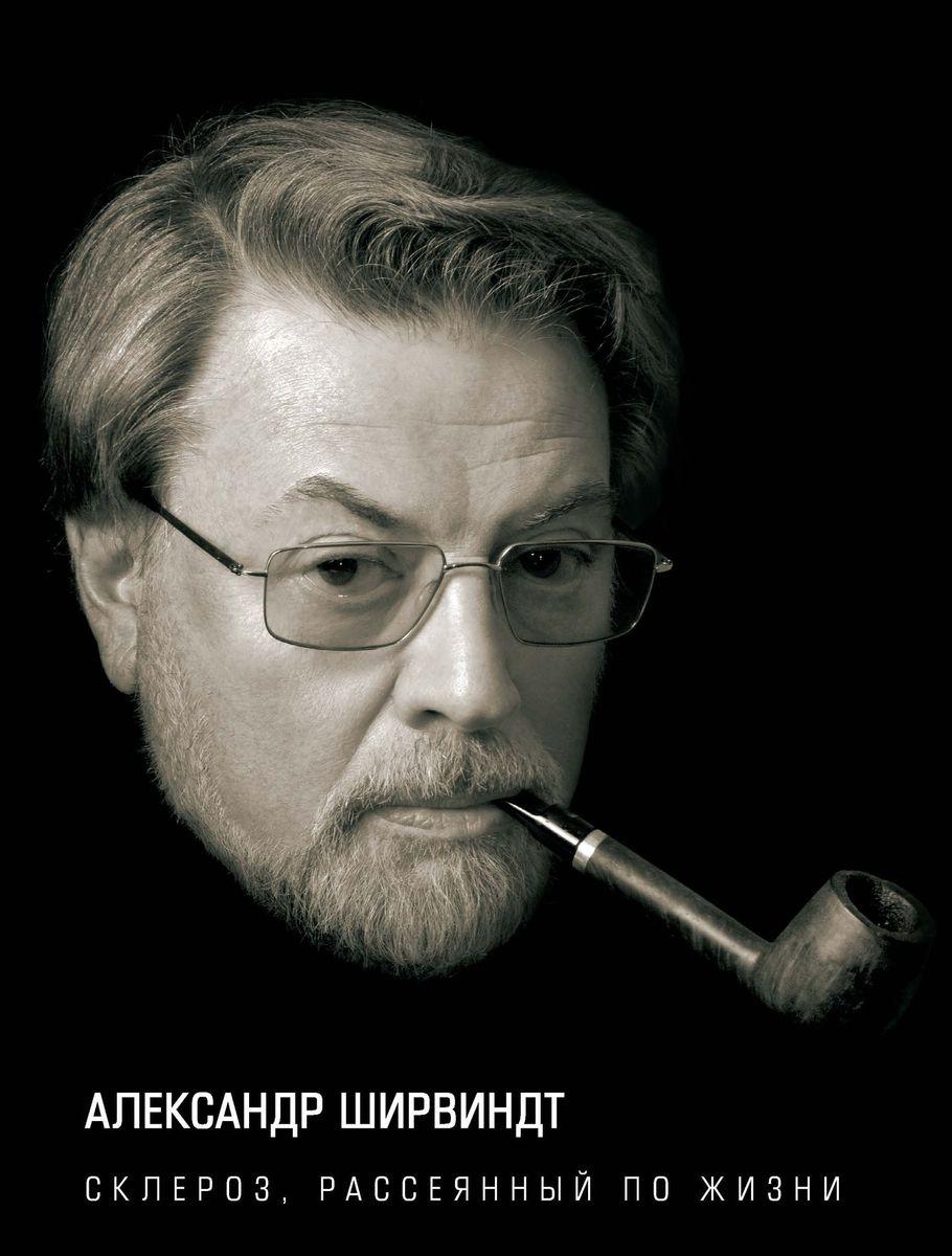 Александр Ширвиндт Склероз, рассеянный по жизни ширвиндт а в промежутках между isbn 9785389136168