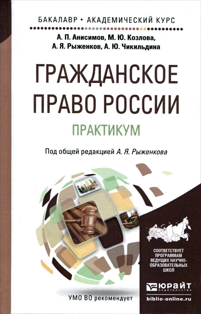 Гражданское право России. Практикум. Учебное пособие