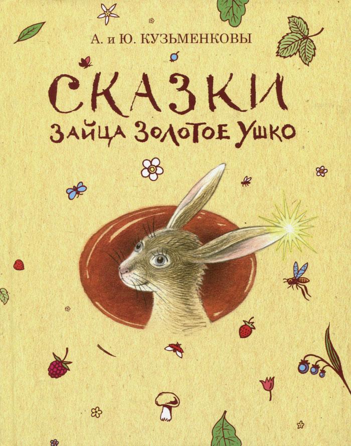 А. и Ю. Кузьменковы Сказки зайца Золотое Ушко
