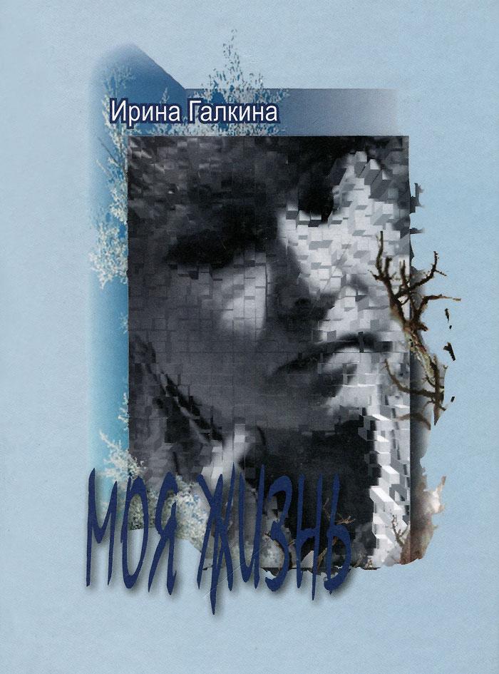 Ирина Галкина Моя жизнь книги издательство колибри моя жизнь моя вера
