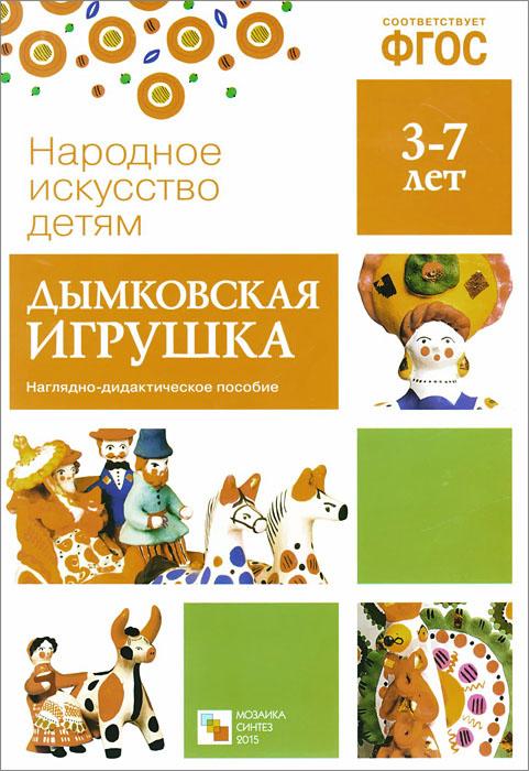 Дымковская игрушка. Наглядно-дидактическое пособие (набор из 8 карточек)