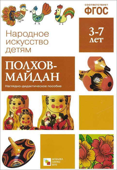 Полхов-Майдан. Наглядно-дидактическое пособие (набор из 8 карточек)