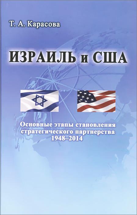 Т. А. Карасова Израиль и США. Основные этапы становления стратегического партнерства 1948-2014 как визу в сша