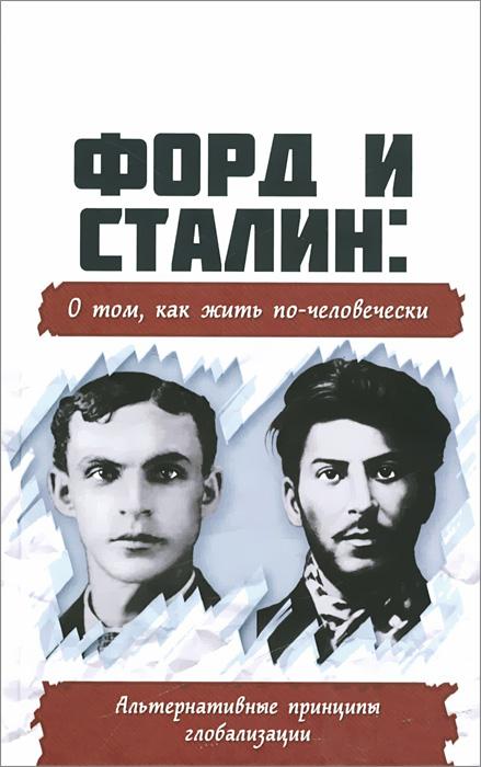 Внутренний Предиктор СССР Форд и Сталин. О том, как жить по-человечески. Альтернативные принципы глобализации