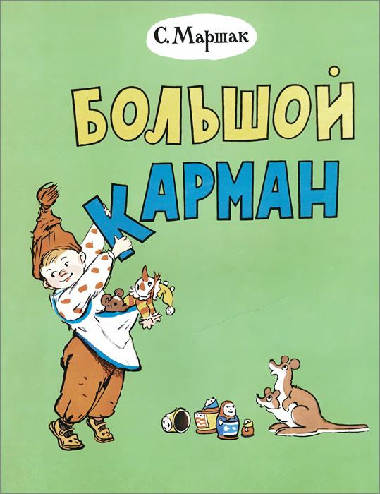 Самуил Маршак Большой карман
