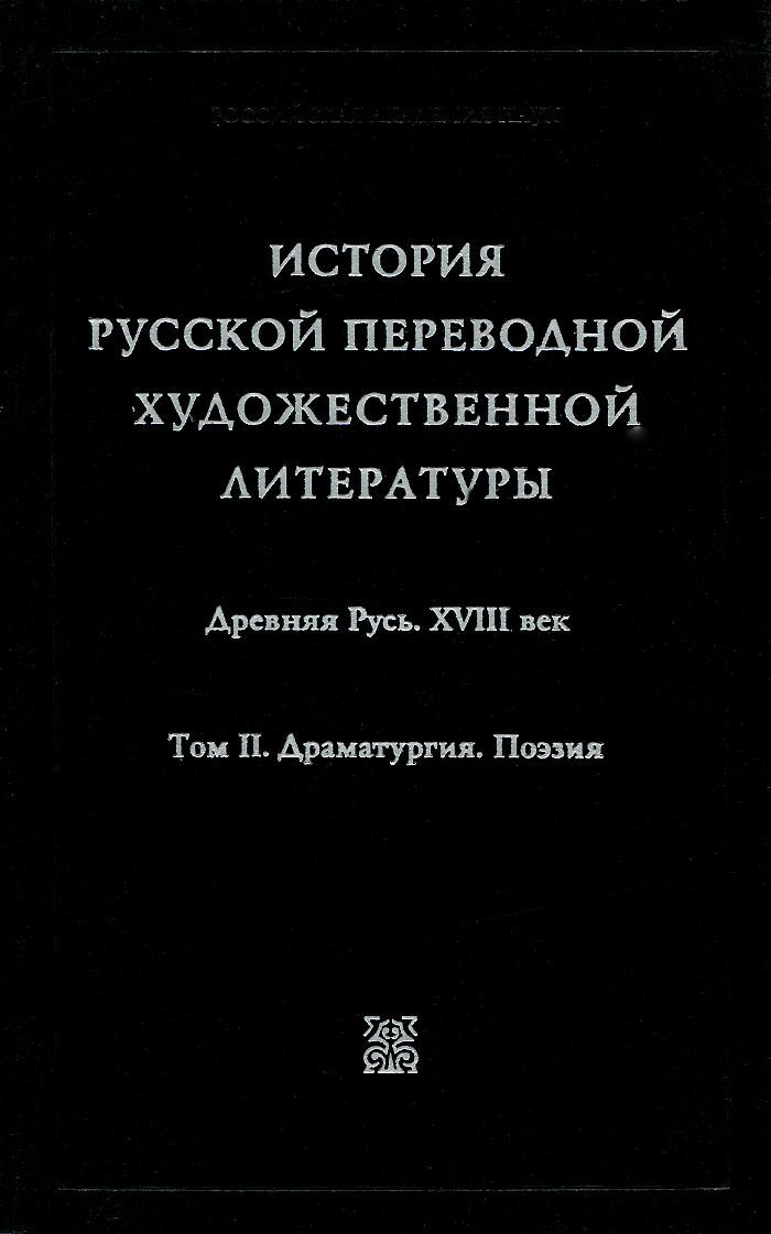 История русской переводной художественной литературы. В двух томах. Том 2. Драматургия и поэзия