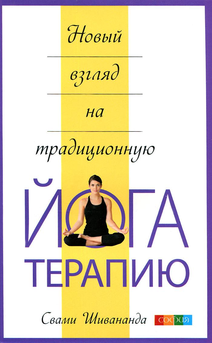 Свами Шивананда Новый взгляд на традиционную йога-терапию демчуков а фрукторианство новый взгляд на эволюцию питания человека