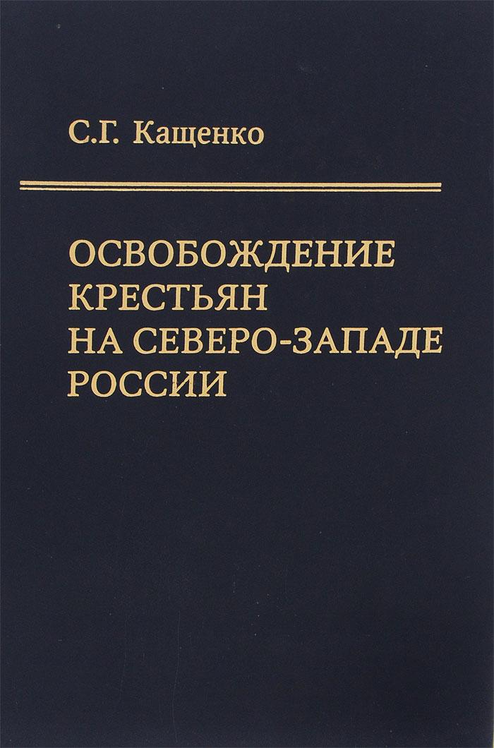 Освобождение крестьян на северо-западе России. Экономические последствия реформы 19 февраля 1861 года