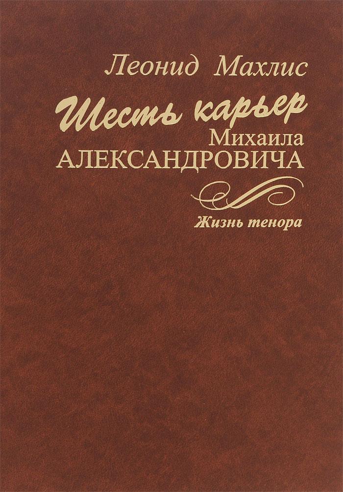 Шесть карьер Михаила Александровича. Жизнь тенора (+ CD)