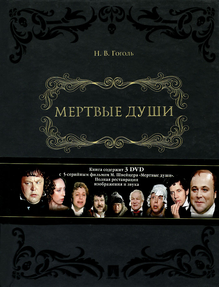 Н. В. Гоголь Мертвые души. В 2 томах (+ 3 DVD) н в муравьев из прошлой деятельности в двух томах