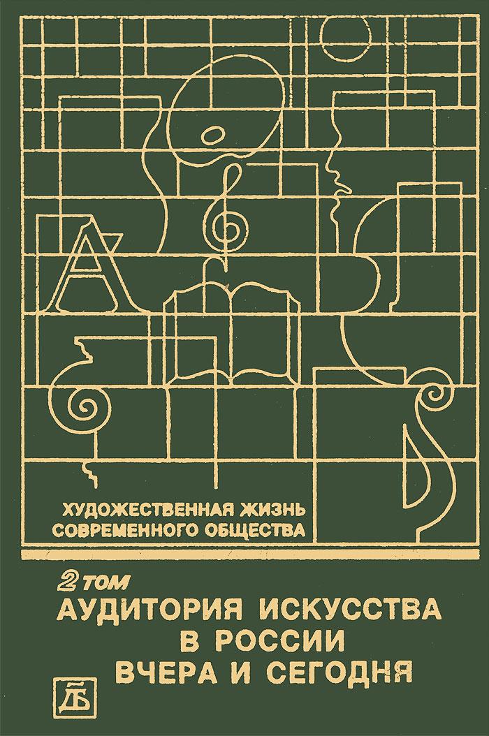 Художественная жизнь современного общества. В 4 томах. Том 2. Аудитория искусства в России вчера и сегодня