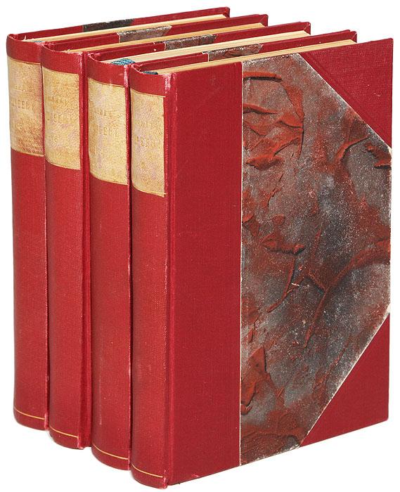 Полное собрание сочинений Леонида Андреева. В 8 томах (комплект из 4 книг)