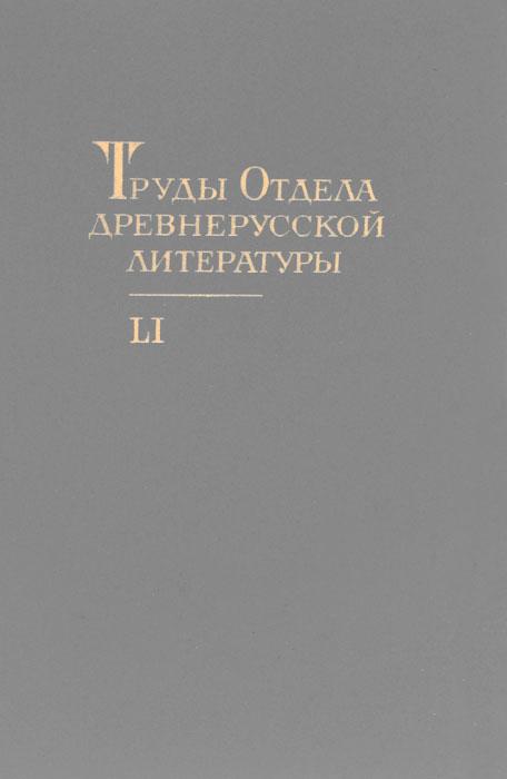 Труды Отдела древнерусской литературы. Том 51 д с лихачев в в колесов шедевры древнерусской литературы