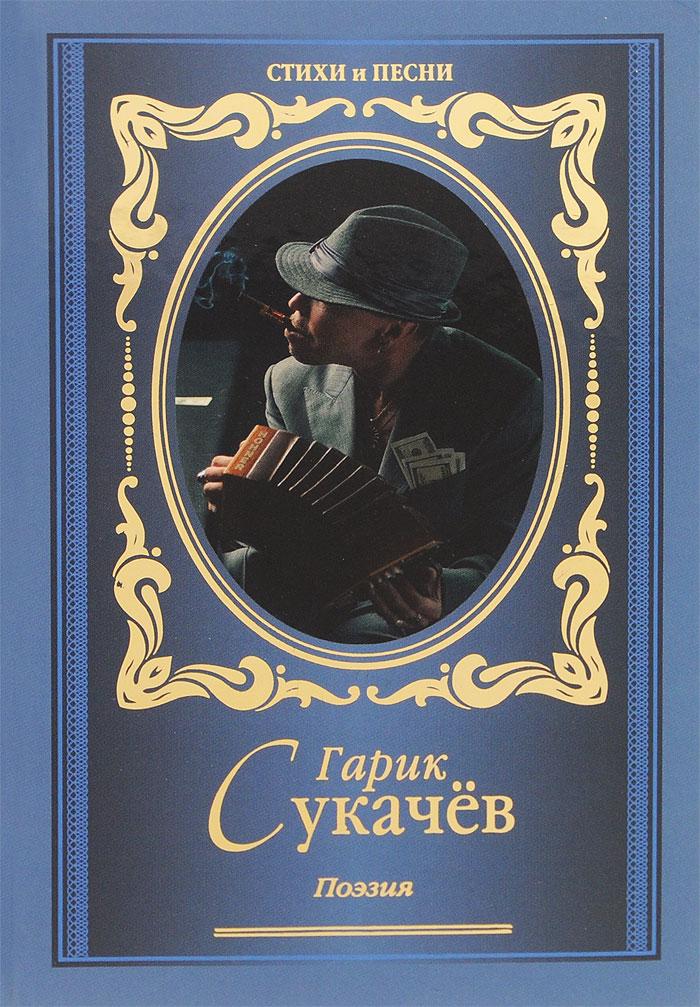 цена Гарик Сукачев Гарик Сукачев. Поэзия