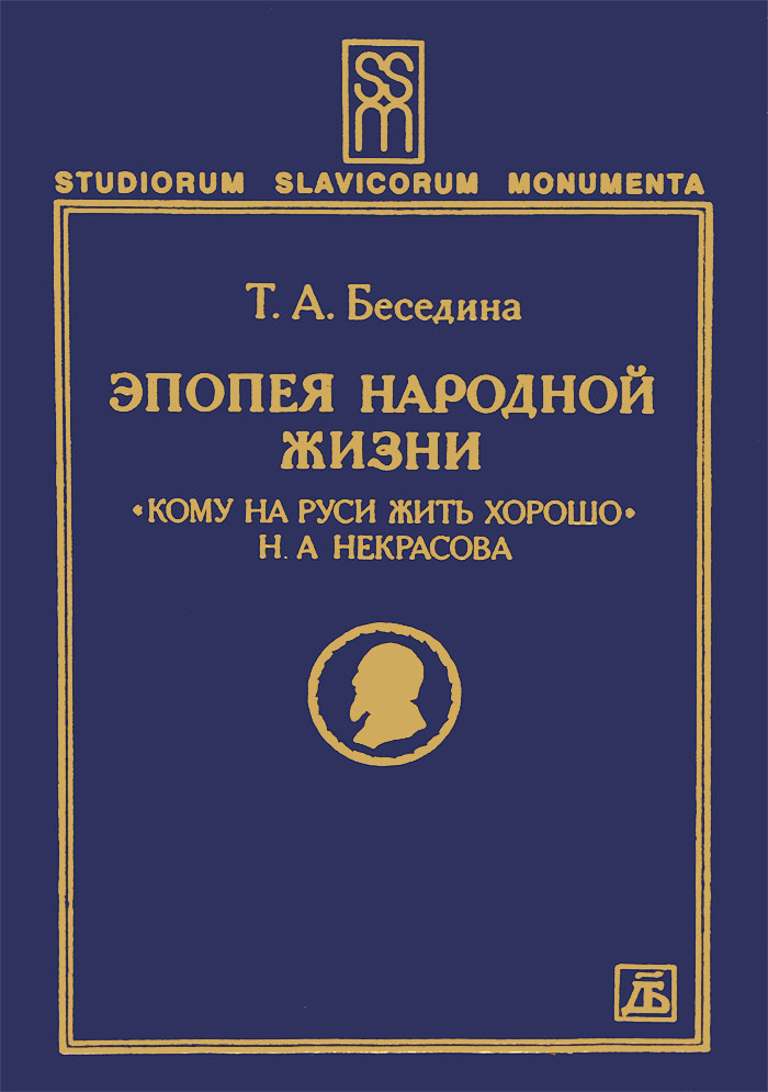 """Эпопея народной жизни. """"Кому на Руси жить хорошо"""" Н. А. Некрасова"""