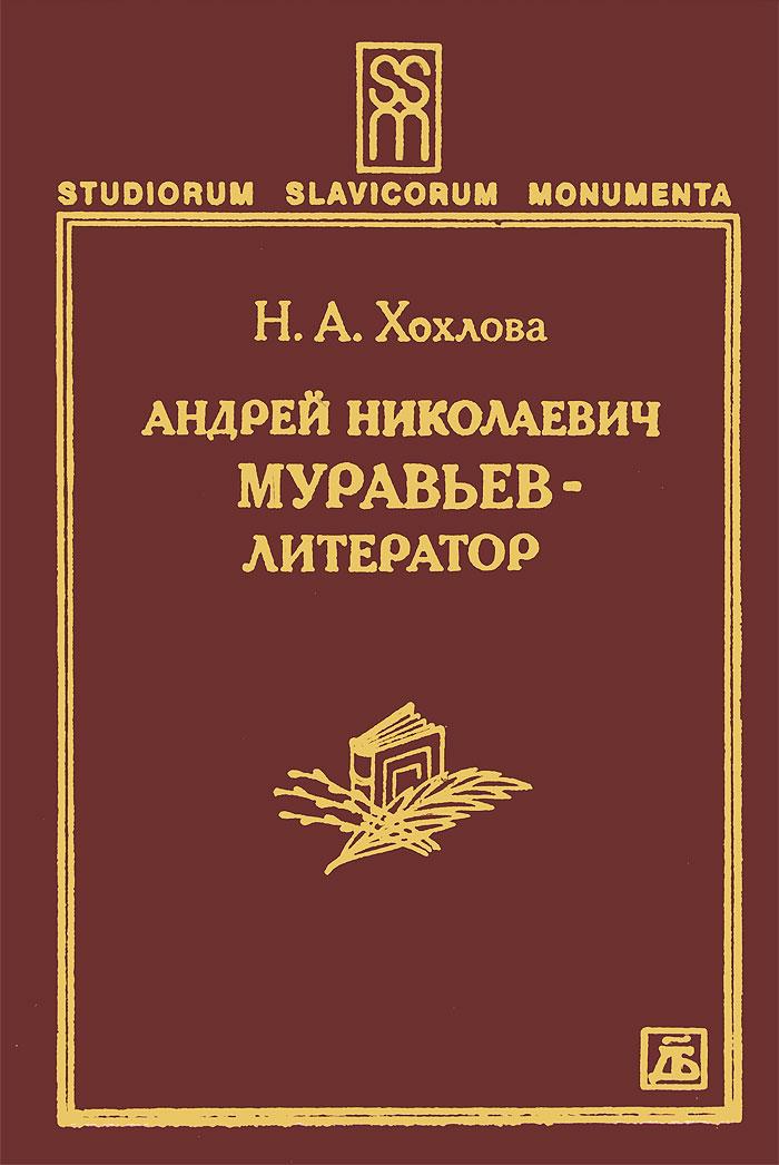 Андрей Николаевич Муравьев - литератор