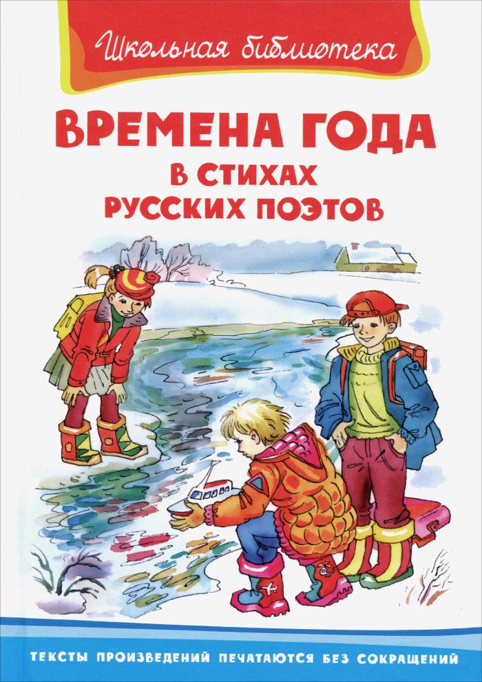 Времена года в стихах русских поэтов janod книга магнитная времена года