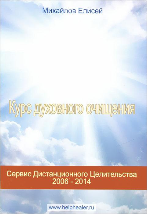 Курс духовного очищения. Молитвы, формулы, методики, талисманы (+ CD)