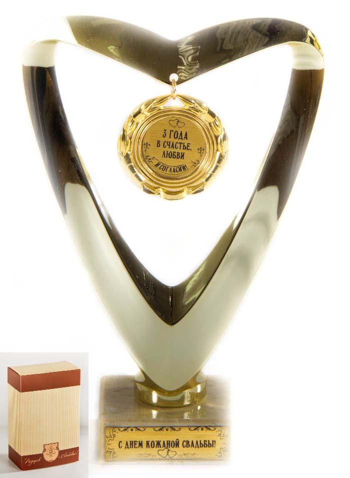 Кубок Сердце 3 года в счастье,любви и согласии,h15см, картонная коробка030501023Фигурка подарочнаяввиде серца с подвесной медалькой из пластика с основанием из искусственного мрамора h 15см золотой