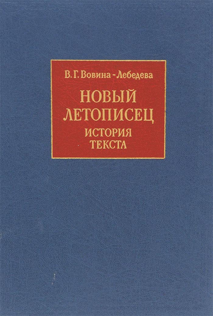 Новый летописец. История текста