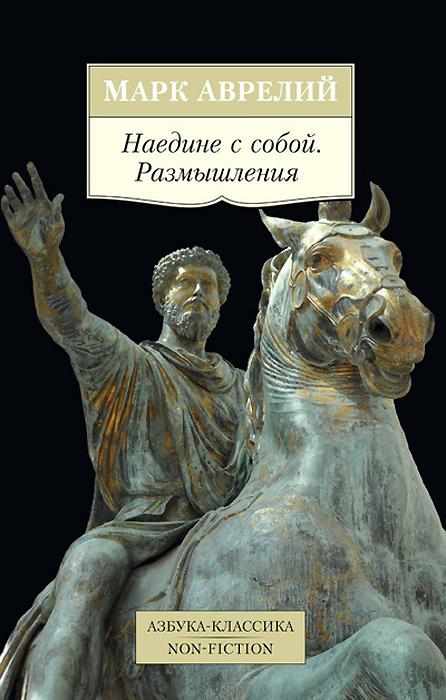 Марк Аврелий Наедине с собой. Размышления борис тимофеев наедине с природой