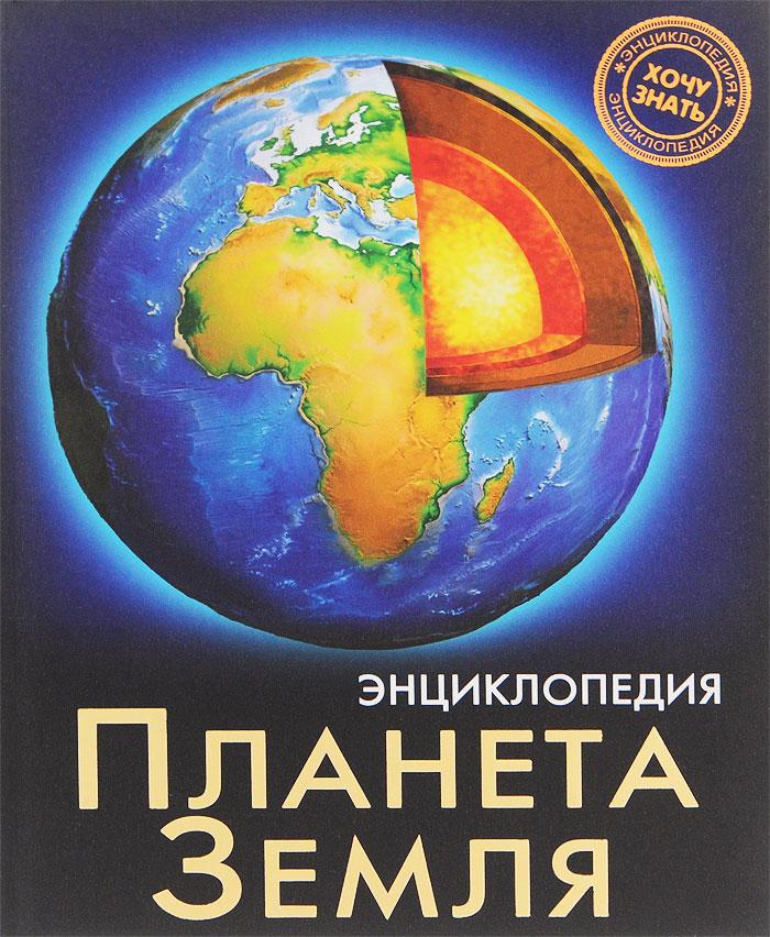 Энциклопедия. Планета Земля
