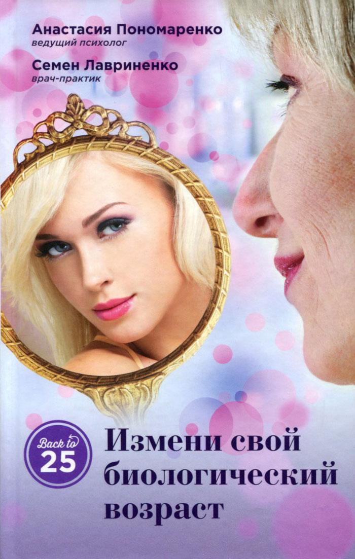 Измени свой биологический возраст. Back to 25. А.А. Пономаренко, С.В. Лавриненко