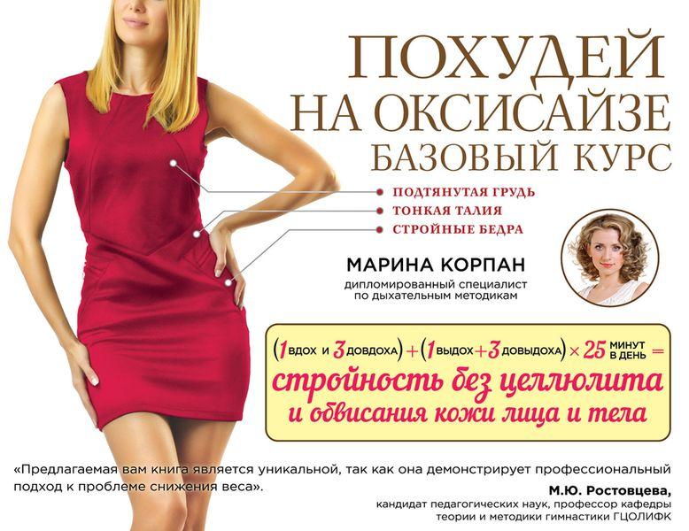 Марина Корпан Похудей на оксисайзе. Базовый курс корпан м похудей на бодифлексе базовый курс
