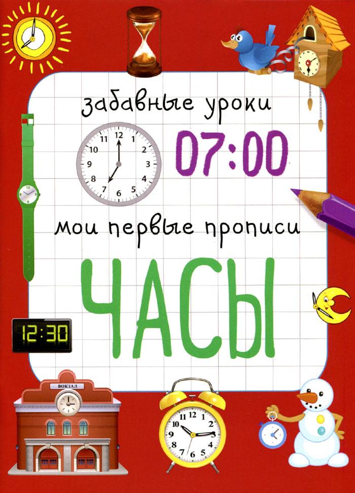 Е.В. Смирнова Часы