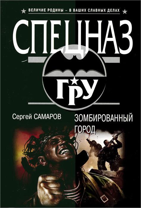 Сергей Самаров Зомбированный город сергей самаров за нейтральной полосой