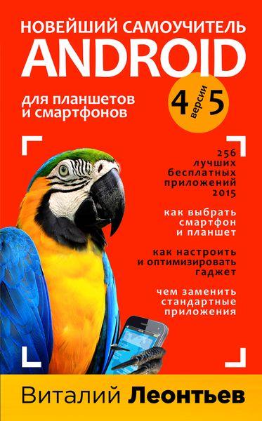 Виталий Леонтьев Новейший самоучитель Android 5 + 256 полезных приложений купить телефон в мегафоне по акции смартфон