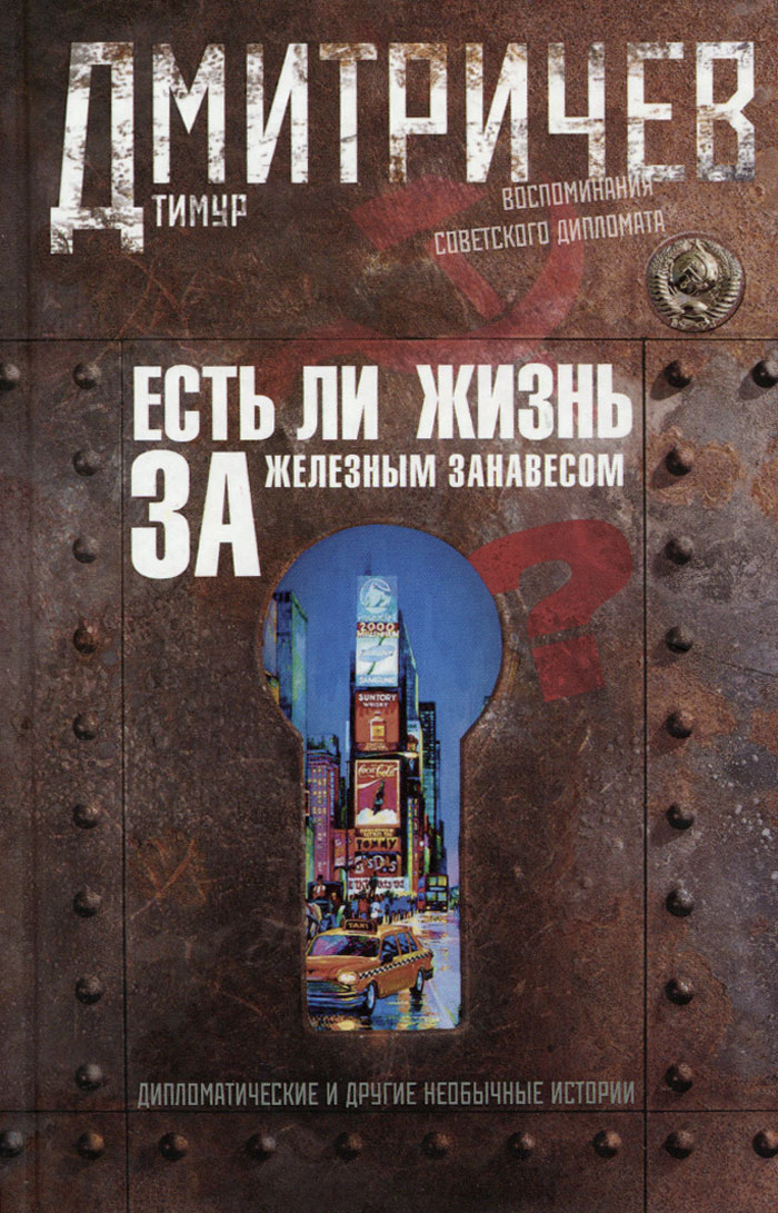 Тимур Дмитричев Есть ли жизнь за железным занавесом? Воспоминания советского дипломата