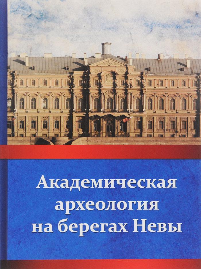 Академическая археология на берегах Невы (от РАИМК до ИИМК РАН, 1919-2014 гг.)