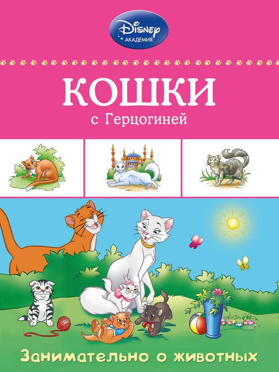 Zakazat.ru: Кошки с Герцогиней. Жан-Пьер Бернье, Antonin Iommi