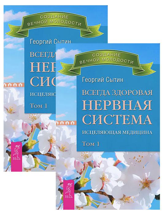 Всегда здоровая нервная система. Исцеляющая медицина. В 3 томах. Том 1 (комплект из 2 книг). Георгий Сытин
