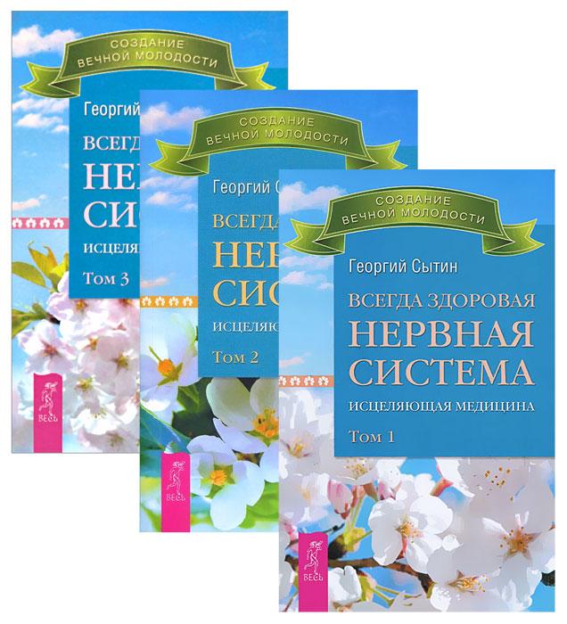 Всегда здоровая нервная система. В 3 томах (комплект из 3 книг)