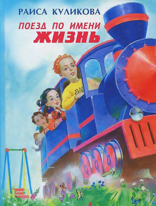 Поезд по имени Жизнь (+ CD)  - купить со скидкой